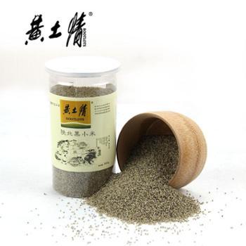 黄土情桶装黑小米500g陕北特产延安粗粮杂粮黑小米米脂