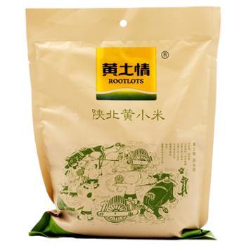 黄土情黄小米980g延安特产农家米脂黄小米