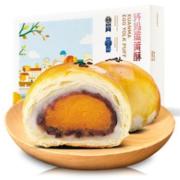 轩妈红豆味蛋黄酥55g*6枚