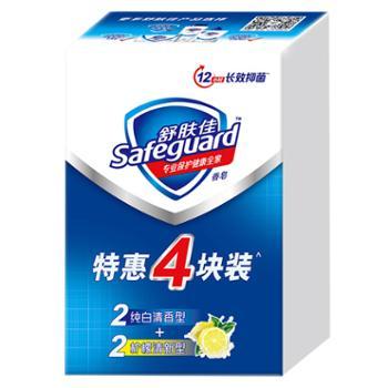 舒肤佳香皂(2纯白+2柠檬)特惠四块装