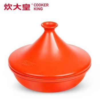 炊大皇耐高温陶瓷煲塔吉锅