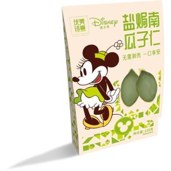 迪士尼&优诗美意盐焗南瓜子仁120g*4
