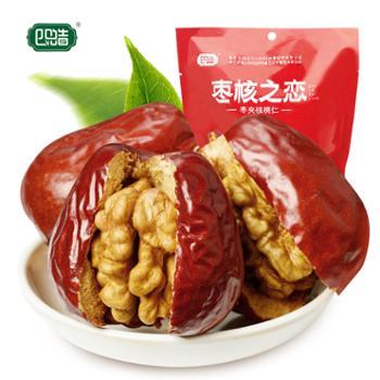 【四皓】枣夹核桃仁200g×2袋新疆特产干果零食
