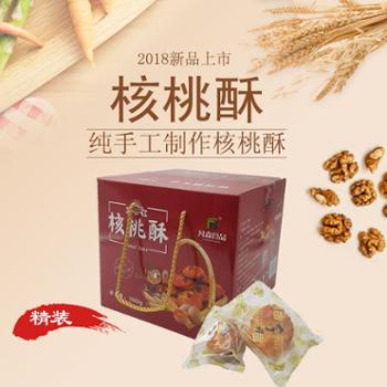 凡森 精装核桃酥 独立小包装 桃酥1000g 原味糕点 休闲下午茶点 早餐饼干.