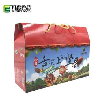 凡森食品坚果礼盒舌尖上的坚果过年必备老人小号大礼包零食