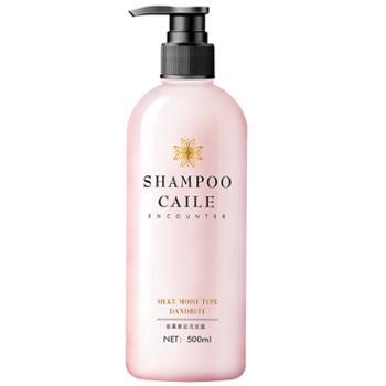 采乐香水持续留香洗发水500ml控油花香氨基酸洗头膏
