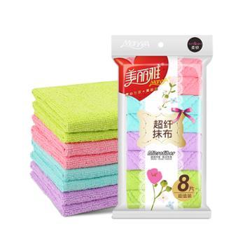 袖洁艾美尚 多用清洁巾厨房洗碗巾超纤抹布8片装