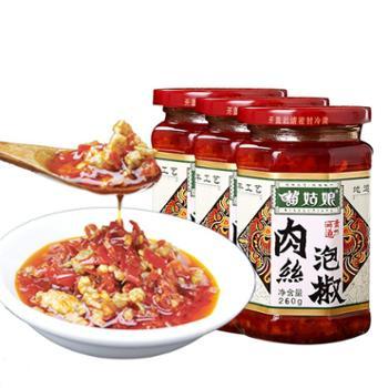 苗姑娘 特色风味肉丝泡椒油辣椒 260g*3