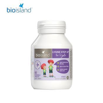 Bio Island 儿童赖氨酸助长素 黄金素 60粒
