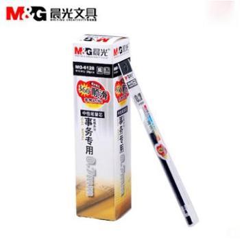 晨光中性笔芯 水笔芯 MG-6128 0.7mm 1元/支