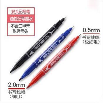 齐心MK804 记号笔双头笔 1.5元/支