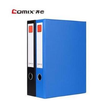 齐心A1236A4塑料档案盒35/55MM资料盒单个