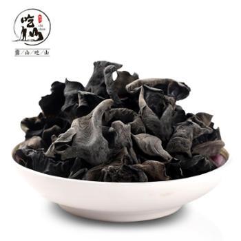 吃山云南精选黑木耳250g