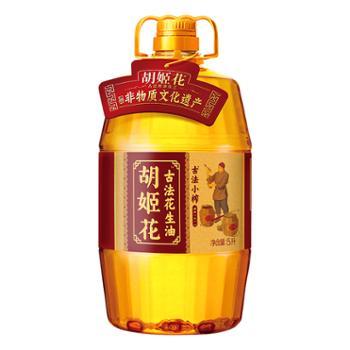 胡姬花古法小榨花生油5L 食用油