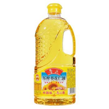 鲁花 压榨葵花仁油 1.6L
