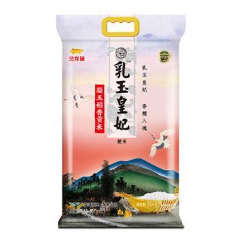 金龙鱼 乳玉皇妃凝玉稻香贡米 2.5kg