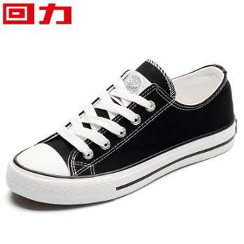回力帆布鞋男女士低帮鞋韩版透气学生布鞋单鞋板鞋