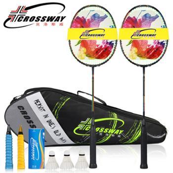 CROSSWAY/克洛斯威全碳素羽毛球拍2支装碳纤维双拍T51