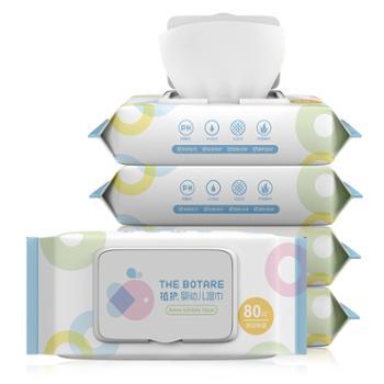 植护婴幼儿湿巾80抽5包便携带盖湿纸巾