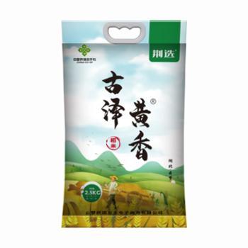 荆选 古泽黄香稻米 2.5kg/袋