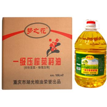 梦之花 一级菜子油 10L*2桶/件