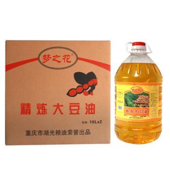 梦之花 精炼大豆油 10L*2桶/件