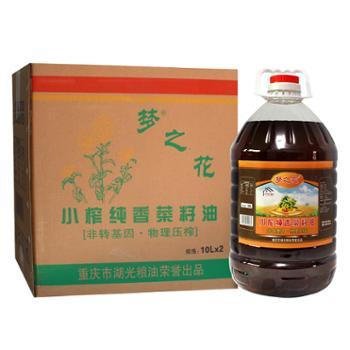 梦之花 小榨纯香菜籽油 10L*2桶/件