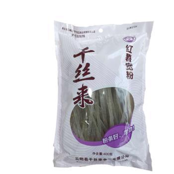 千丝来 天然红薯宽粉(精装) 400g*2/袋