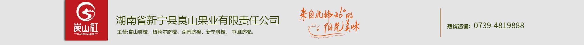 湖南省新宁县崀山果业有限责任公司