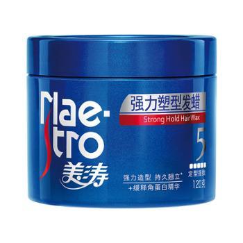 美涛理发师用发蜡发泥男士定型无味清香120g