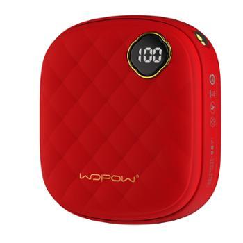 沃品/wopow 暖手宝两用移动电源10000mAh WH07