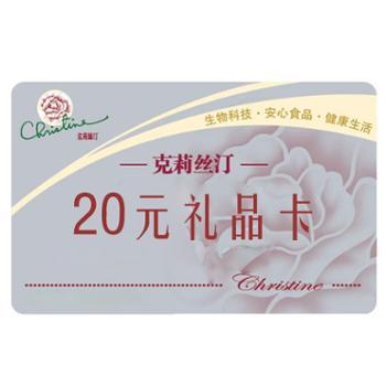 克莉丝汀20元电子卡(发货至收货人手机号)