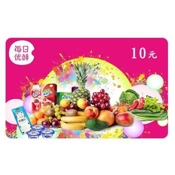 每日优鲜礼品卡10元(发货至收货人手机号)