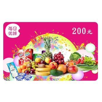 每日优鲜礼品卡200元(发货至收货人手机号)