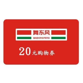 舞东风20元超市购物券(发货至收货人手机号)
