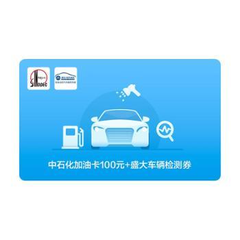 中石化加油卡100元(直充)+盛大汽车检测券(发货至收货人手机号)