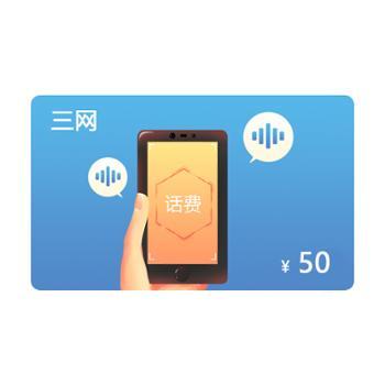 三网话费券50元(发货至收货人手机号)