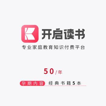 孕期内容专题包(5本)50元/年