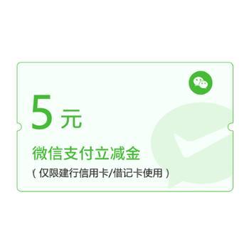 微信立减金5元