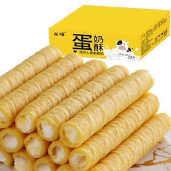 龙嗨蛋奶酥注芯蛋卷饼干休闲零食500g
