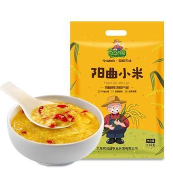 山西小米小黄米 小米粥新米自产特产孕妇宝宝米月子米5斤农家自产