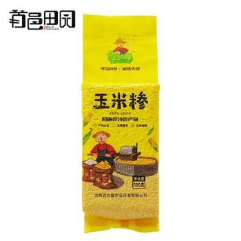 细玉米糁 玉米粥 农家自产 五谷杂粮 500g