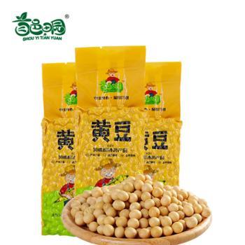 黄豆 农家自产五谷杂粮 打豆浆专用 450g*3