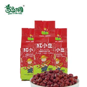 小红豆 红小豆 农家自产五谷杂粮450g*3包
