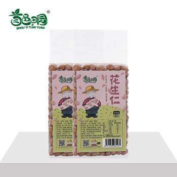 新粉红皮花生米 中粒花生 农家自种花生380g*2