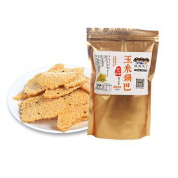 【赢正】陕西商洛特产玉米锅巴零食漫川锅巴200g*2袋