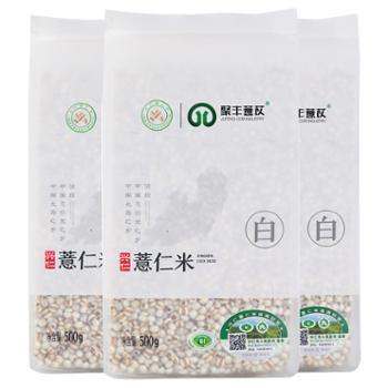 聚丰薏苡贵州兴仁新鲜小薏米五谷杂粮500g*3
