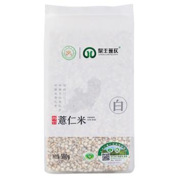 聚丰薏苡贵州兴仁新鲜小薏米五谷杂粮500g