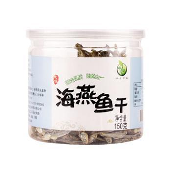 禾煜 海燕鱼干 150g*2罐
