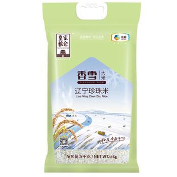 皇家粮仓 香雪辽宁珍珠米 5kg
